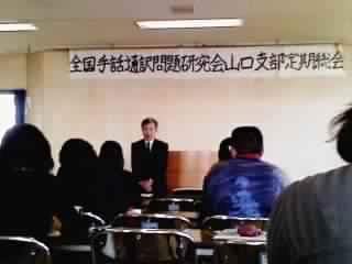 山口支部定期総会
